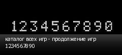 каталог всех игр - продолжение игр 1234567890