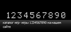 каталог игр- игры 1234567890 на нашем сайте