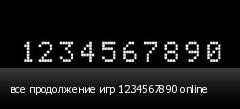 все продолжение игр 1234567890 online