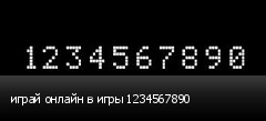 играй онлайн в игры 1234567890
