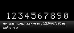 лучшие продолжение игр 1234567890 на сайте игр