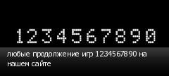любые продолжение игр 1234567890 на нашем сайте