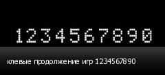клевые продолжение игр 1234567890