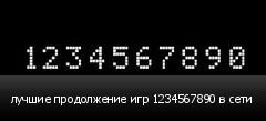 лучшие продолжение игр 1234567890 в сети