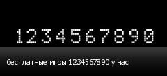 бесплатные игры 1234567890 у нас