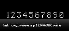 flash продолжение игр 1234567890 online