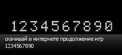 �������� � ��������� ����������� ��� 1234567890