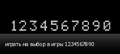 играть на выбор в игры 1234567890