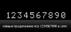 клевые продолжение игр 1234567890 в сети