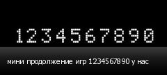 мини продолжение игр 1234567890 у нас