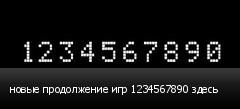 новые продолжение игр 1234567890 здесь