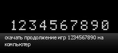 скачать продолжение игр 1234567890 на компьютер