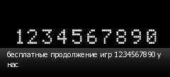 бесплатные продолжение игр 1234567890 у нас