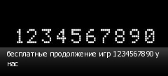 ���������� ����������� ��� 1234567890 � ���