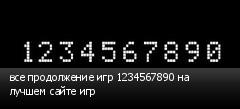 все продолжение игр 1234567890 на лучшем сайте игр