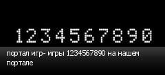 портал игр- игры 1234567890 на нашем портале