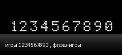 игры 1234567890 , флэш-игры