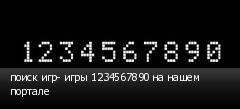 поиск игр- игры 1234567890 на нашем портале