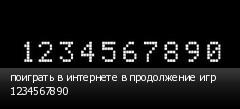 поиграть в интернете в продолжение игр 1234567890