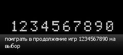 поиграть в продолжение игр 1234567890 на выбор