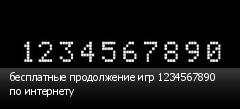 бесплатные продолжение игр 1234567890 по интернету