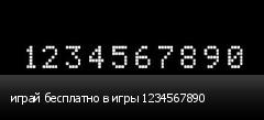 играй бесплатно в игры 1234567890
