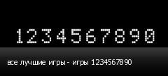 все лучшие игры - игры 1234567890