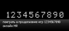 поиграть в продолжение игр 1234567890 онлайн MR