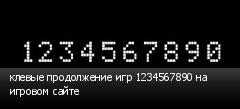 клевые продолжение игр 1234567890 на игровом сайте