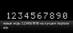 новые игры 1234567890 на лучшем портале игр