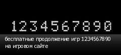 бесплатные продолжение игр 1234567890 на игровом сайте