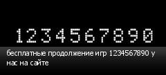 бесплатные продолжение игр 1234567890 у нас на сайте
