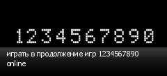 играть в продолжение игр 1234567890 online