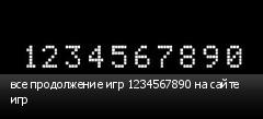все продолжение игр 1234567890 на сайте игр