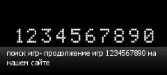 поиск игр- продолжение игр 1234567890 на нашем сайте