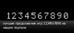 лучшие продолжение игр 1234567890 на нашем портале