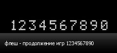 флеш - продолжение игр 1234567890
