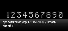 продолжение игр 1234567890 , играть онлайн