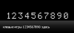 клевые игры 1234567890 здесь