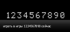 играть в игры 1234567890 сейчас