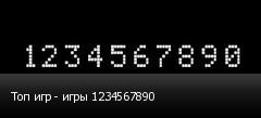 Топ игр - игры 1234567890