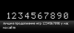 лучшие продолжение игр 1234567890 у нас на сайте