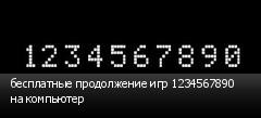 ���������� ����������� ��� 1234567890 �� ���������