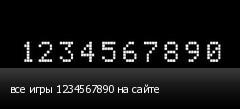все игры 1234567890 на сайте