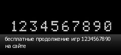 бесплатные продолжение игр 1234567890 на сайте
