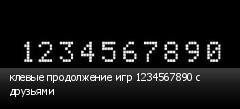 клевые продолжение игр 1234567890 с друзьями
