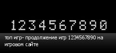 топ игр- продолжение игр 1234567890 на игровом сайте