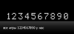 все игры 1234567890 у нас
