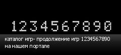каталог игр- продолжение игр 1234567890 на нашем портале