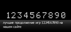 лучшие продолжение игр 1234567890 на нашем сайте